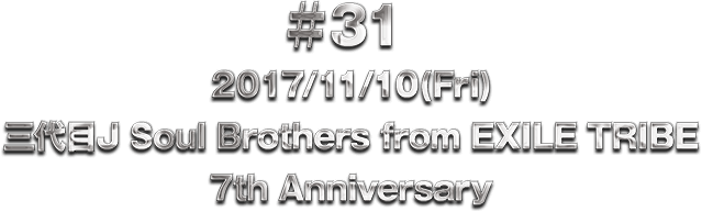 ♯31 11/10(金)三代目J Soul Brothers from EXILE TRIBE 7th Anniversary
