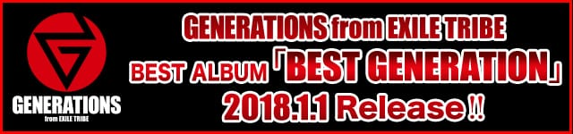 GENERATIONS from EXILE TRIBE ベストアルバム「BEST GENERATIONS」