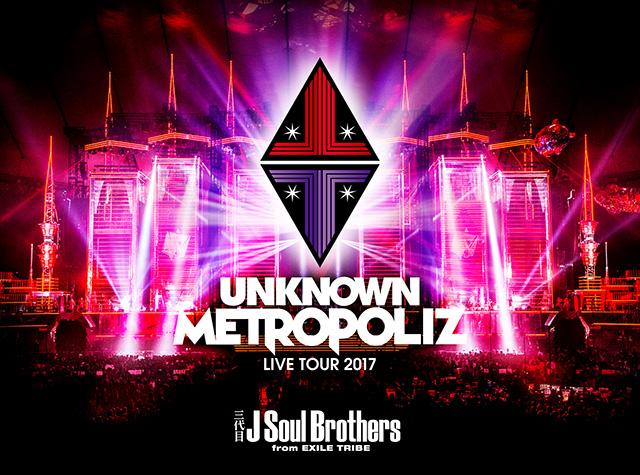 三代目j soul brothers live tour 2017 unknown metropoliz live dvd