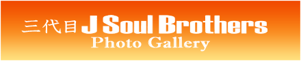 �O���J Soul Brothers Photo Gallery